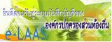 ระบบ e-LAAS